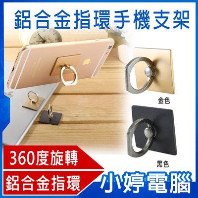 【小婷電腦*手機配件】 全新 鋁合金指環手機支架 360度角度旋轉 黏合穩固 輕薄方便 手機/平板適用 PC強化材質