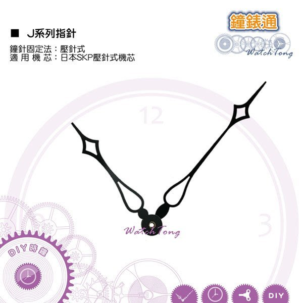 【鐘錶通】J系列鐘針J161115/ 相容日本SKP壓針式機芯
