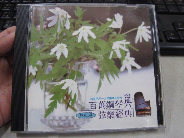 二手舖 NO.2405 CD 百萬鋼琴與弦樂經典 3 鶴鳴唱片1990年代