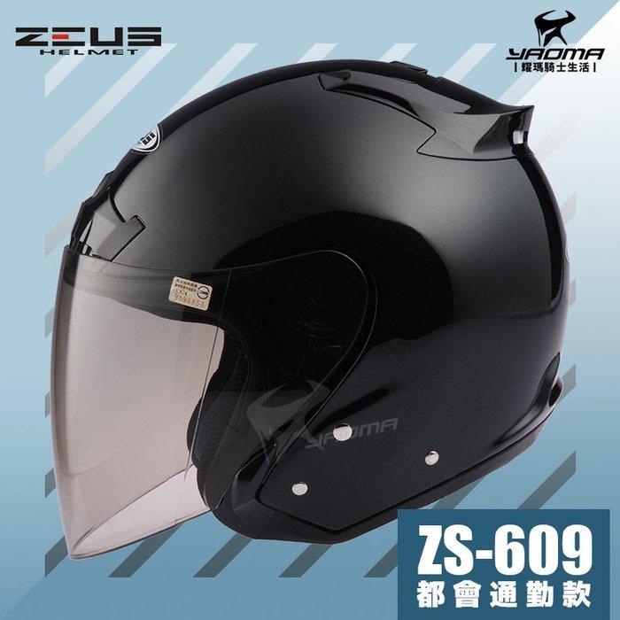 ZEUS安全帽 ZS-609 亮黑 黑色 素色 半罩帽 3/4罩 通勤業務 首選 入門款 609 耀瑪騎士機車部品
