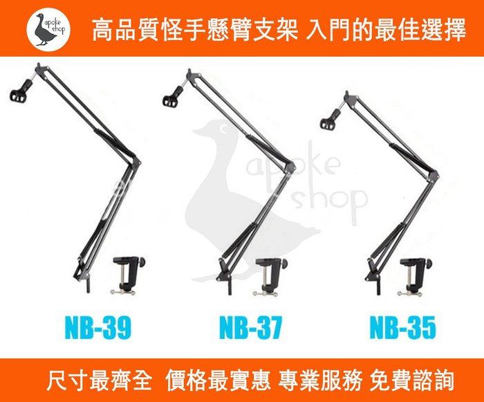 NB-39 L 大號 (加強版) 高品質懸臂式 麥克風支架  懸臂支架 怪手支架 NB-35 NB-39 防震架 防噴罩