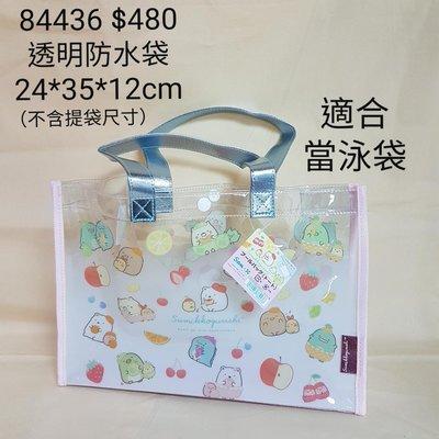 【日本進口】角落生物~透明防水提袋 $480 #適合當泳袋