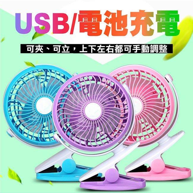 【USB風扇】特賣 USB長效型充電電扇 可360°旋轉 夾式小型風扇 【便利速達】