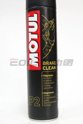 【易油網】MOTUL P2 BRAKE CLEAN 煞車系統清潔劑 Colinite 科林 美光蠟 K&N