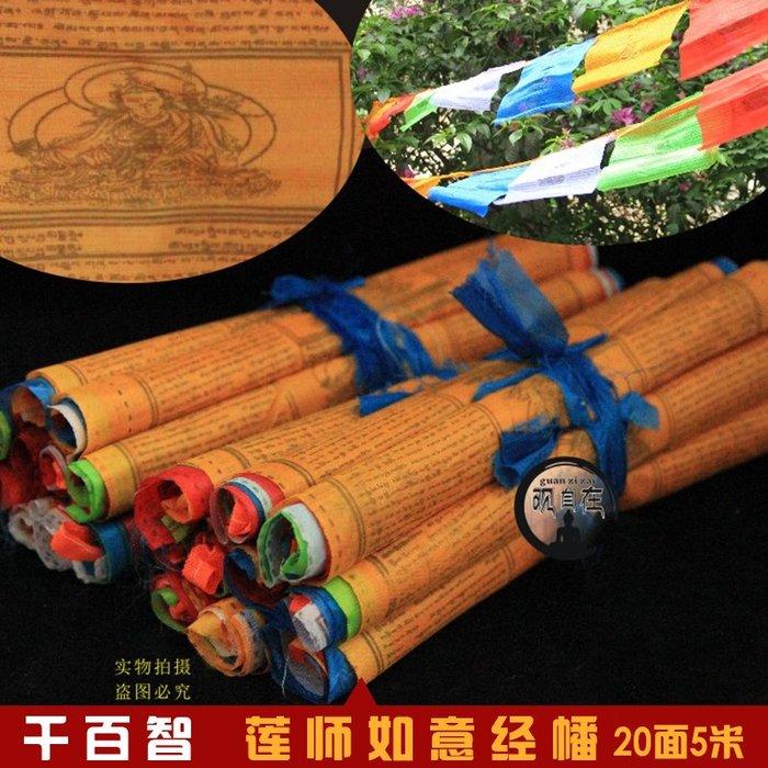 聚吉小屋 #蓮師如意 觀自在佛教用品經幡經旗風馬旗祈福天馬旗低價 20面5米