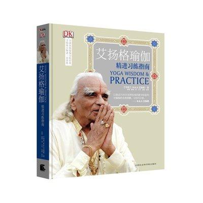 88【瑜伽】艾揚格瑜伽:精進習練指南(...