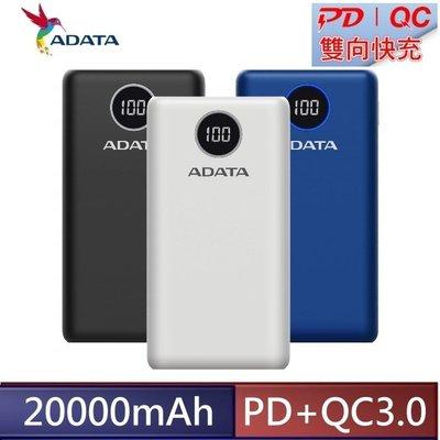 [出賣光碟] ADATA 威剛 PD 快充 QC3.0 行動電源 P20000QCD 液晶顯示 20000mAh