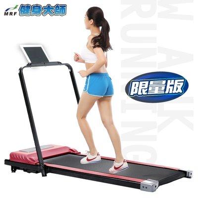 健身大師-超酷跑平板智能電動跑步機(扶手型)