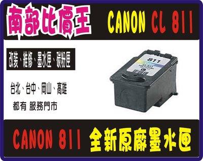 俗Canon CL-811 原廠彩色裸裝墨水匣ip2770/  MP237/ MX347/ MX366/ MX416/ mp258 新竹市
