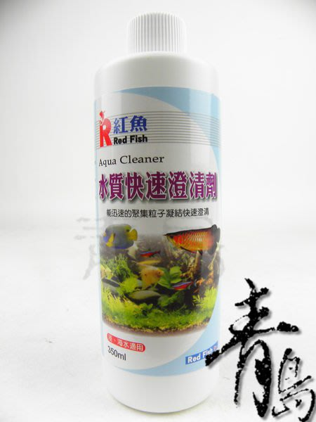 P。。。青島水族。。。台灣Red Fish紅魚---水質快速澄清劑(強力推薦.淡.海水)==350ml(買2送1)