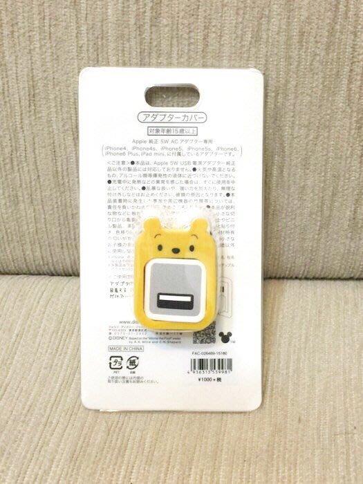 天使熊小鋪~日本帶回小熊維尼電源套 iphone 6s造型插座保護套 小朋友安全保護原價700