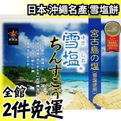 日本 沖繩名產 宮古島 南風堂 雪塩餅 48個入 連續三年 金賞獎 精緻禮盒【水貨碼頭】