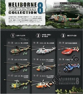 F-TOYS 1/144 WORK SHOP VOL.33 HELIBORNE COLLECTION 8 軍用 直昇機 1套8款