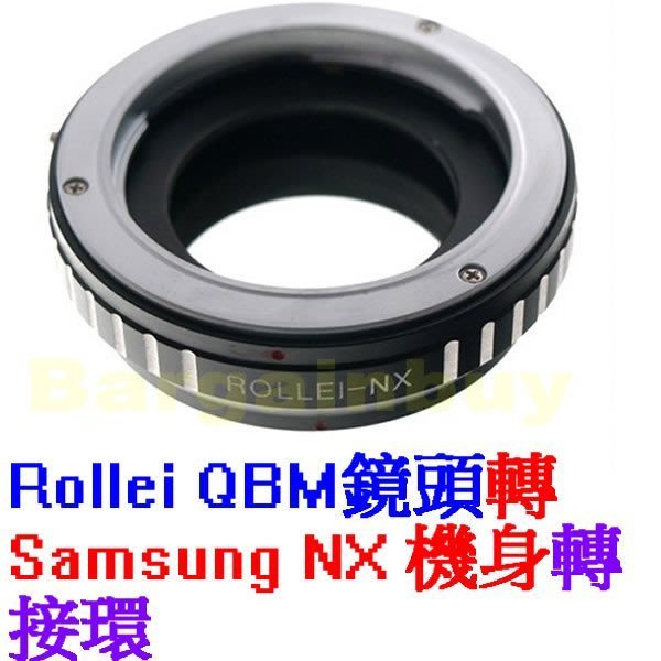 ROLLEI 祿萊 QBM 卡口 鏡頭轉 SAMSUNG 機身 轉接環 NX5 NX10 NX11 NX NX100