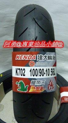 ~ 油品小舖~KENDA建大輪胎..熱熔胎K702 100 90~10 350 10 90 90~10吋胎 2條免