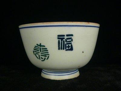 古玩軒~早期碗盤.早期收藏瓷碗.老碗盤.青花福壽碗.蓋印青花福壽碗BN371