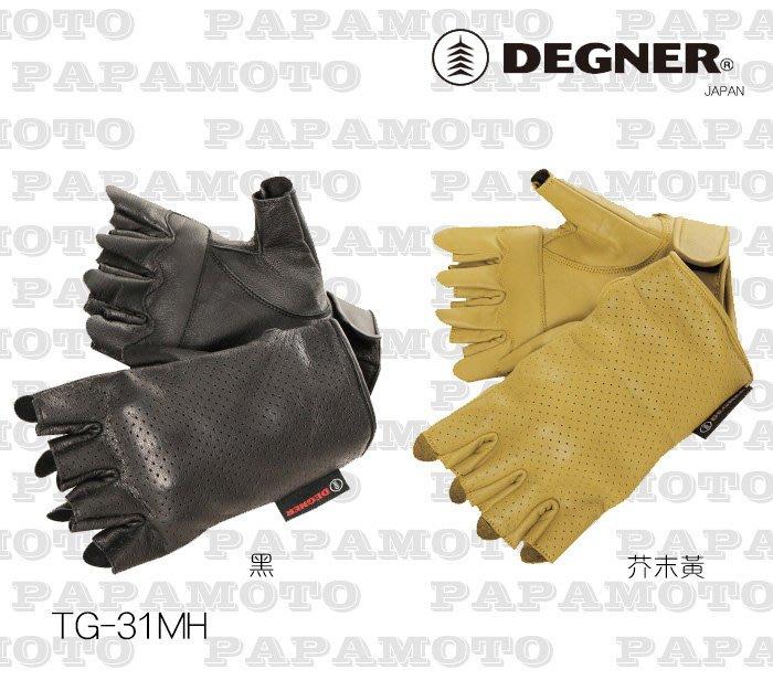 DEGNER TG-31MH 打洞透氣半指 山羊皮革手套 (非 DAINESE ICON KOMENE)