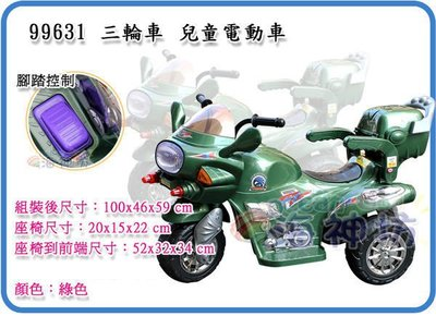 =海神坊=99631 戰鬥版三輪車 充電式兒童電動車 免鑰匙啟動 機車 童車 電動兒童騎乘 腳踏控制 前進/後退 特價品