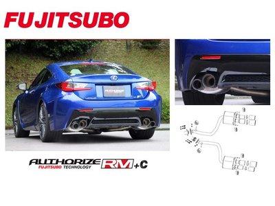 【Power Parts】FUJITSUBO AUTHORIZE RM+c 中尾段 LEXUS RC F 2015-
