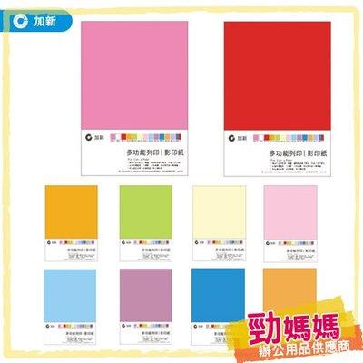 【加新牌】A4多功能用紙(金黃色)(40張入/包) 5PM054  紙製品 文具 影印紙 列印紙 傳真紙 報表紙