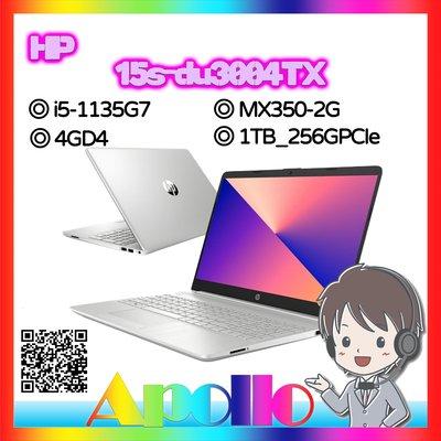 15s-du3004TX/i5-1135G7/4GD4/1TB_256GPCIe/MX350-2G/W10/1Y/星空銀