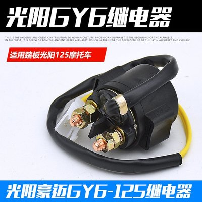 摩托車配件 機車零件 改裝配件 摩托車踏板光陽豪邁(GY6-125)啟動繼電器12V啟動繼電器馬達繼電器 摩托車用具