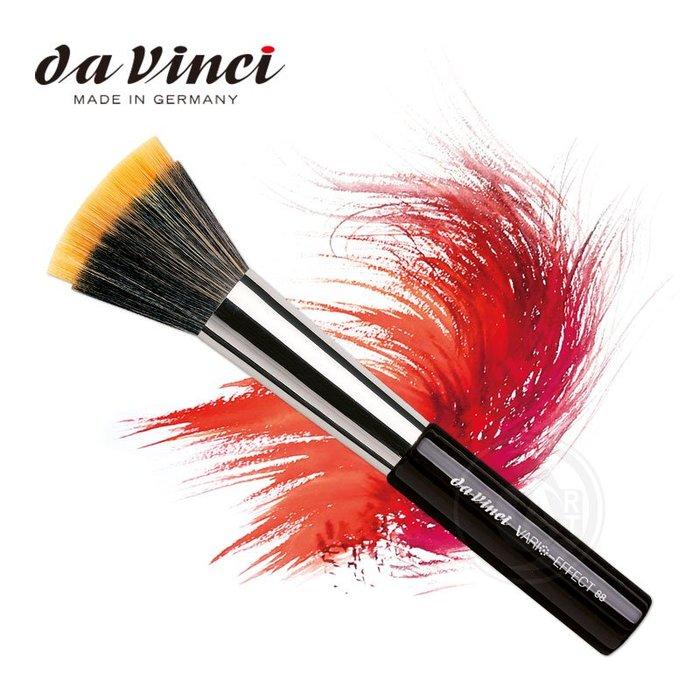『ART小舖』Da Vinci德國達芬奇 88 VARIO-EFFECT系列 合成纖維筆刷 水彩筆 單支