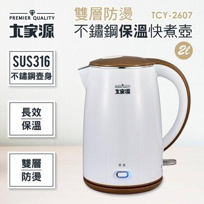 【免運費】大家源 雙層防燙不鏽鋼保溫快煮壺2L TCY-2607