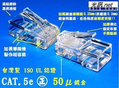 [ 加寬三叉片 ] CAT.5e UTP 水晶頭 ㊣鍍金50U RJ45 網路線接頭  適 大同 CAT5.e CAT.6 UTP PE FTP 網路線 台北市