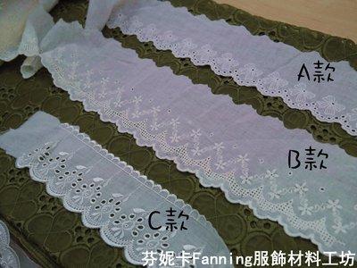 【芬妮卡Fanning服飾材料工坊】基本單品 刺繡棉布蕾絲 刺繡花邊 DIY手工材料 1碼入 dobe