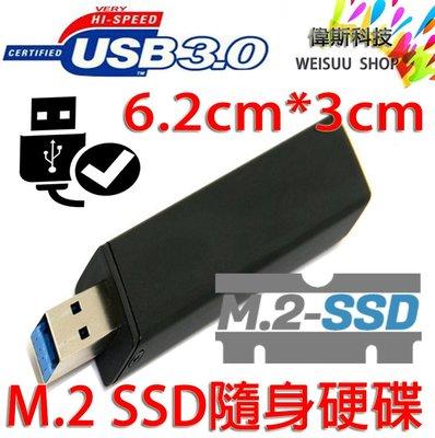 ☆偉斯科技☆ M.2 通用 2242 2230 SSD  隨身碟固態硬盒 M.2隨身硬碟外接盒 ~現貨!