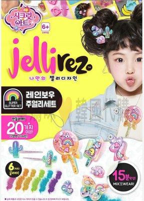 可超取🇰🇷韓國境內版 secret art 閃亮 亮粉 吊飾 DIY 製作 飾品 戒指 項鍊 手鍊 玩具遊戲組