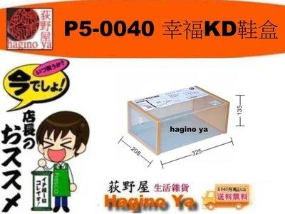 荻野屋 P5-0040 幸福KD鞋盒 硬盒 收納盒 收納鞋盒 透明鞋盒  鞋櫃收納 P50040 直購價