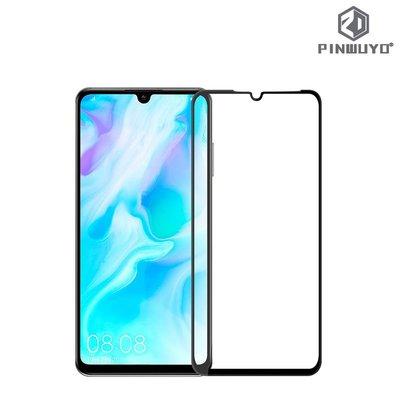 華為HUAWEI P30 Lite PINWUYO 3D曲面玻璃膜 全屏覆蓋強化玻璃貼 2907A