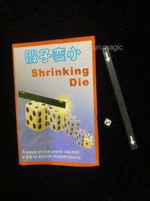 [fun magic] 骰子變小 骰子魔術 縮水骰子 shrinking dice