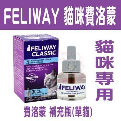 【現貨免等 】單貓用 FELIWAY 貓咪費洛蒙 費洛貓  補充瓶 48ml