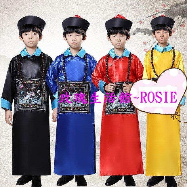 【玫瑰生活館】~兒童清朝官服大臣服, 黑, 藍, 紅,黃