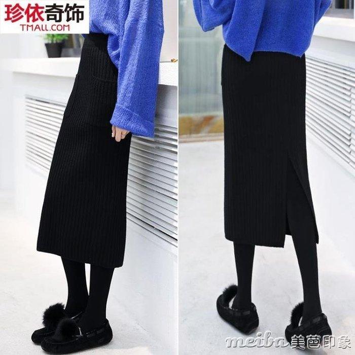 時尚針織毛線裙子女中長款半身裙秋冬季2018新款韓版包臀一步長裙