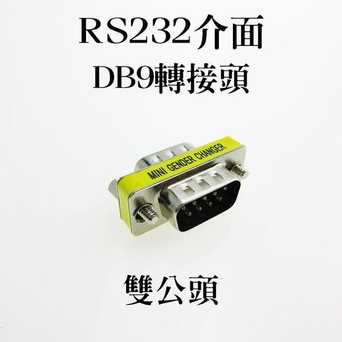 RS232介面 DB9轉接頭 DB9 公對公 COM PORTS COM口 RS232序列埠轉接頭