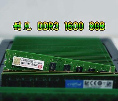 熊專業 創見 DDR3 1600 8GB 記憶體 原廠 終身保固 彰化縣