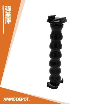 【AMMO彈藥庫】 Gopro Action SJCAM 小蟻 配件 運動相機 軟管 鵝頸 延伸 支架 DF-U06