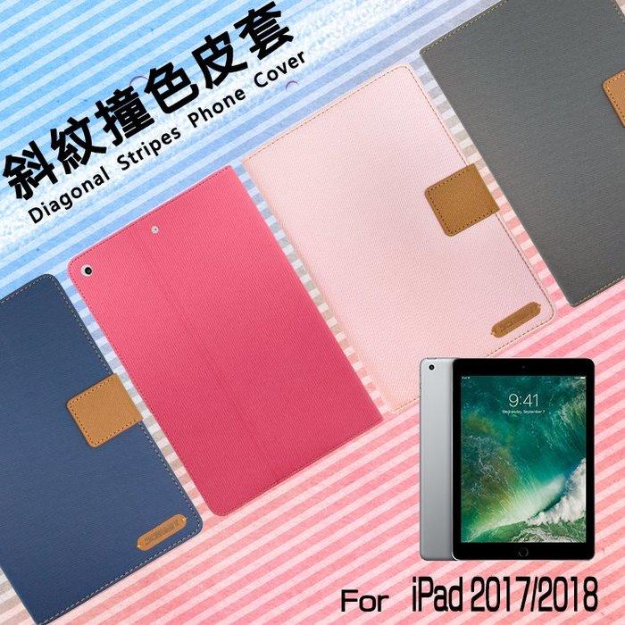 Apple蘋果 iPad 2017 2018 9.7吋 精彩款 平板斜紋撞色皮套 可立式 側掀 側翻 皮套 插卡 保護套