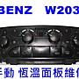BENZ W203 手動 恆溫 冷氣面板維修 專業 快...