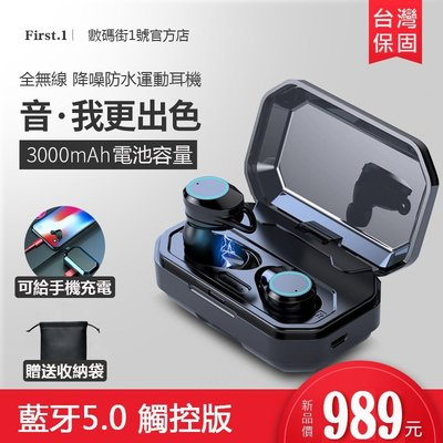 🔥X9pro觸控式藍芽耳機 藍牙5.0 Hi-Fi音質 3000安培充電倉 防水耳機 雙耳通話 無線耳機【E13】