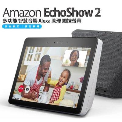 現貨 美版 Amazon Echo Show 2代 Alexa 多功能 智慧助理 觸控螢幕 含稅