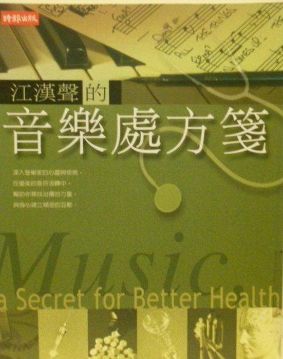 江漢聲的音樂處方箋 1、2、3