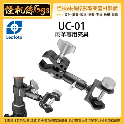 怪機絲 Leofoto 徠圖 UC-01 雨傘專用夾具 固定夾 腳架 支架 圓管夾 大力夾 怪手 延伸架 雙頭夾 傘夾