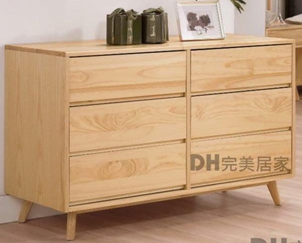 【DH】貨號G003-4《麥登》4尺實木六斗櫃/衣櫃˙流暢曲線˙質感一流˙主要地區免運