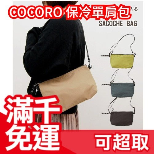 日本 COCORO 保冷保溫 單肩包 男女兼用 背包 斜背包 旅行爬山露營郊遊野餐散步 禮物 ❤JP