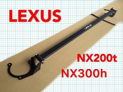 LEXUS NX200t NX300h 引擎室拉桿 平衡桿